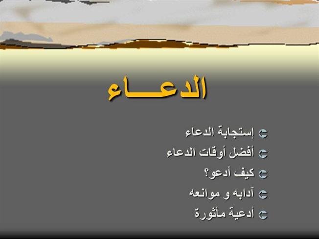 صورة اداب الدعاء , اهميه الدعاء فى الاسلام