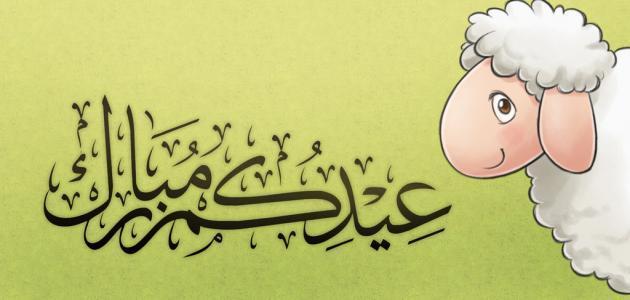 بالصور اجمل صور للعيد , صور تهنئه للعيد جميله 4471 1