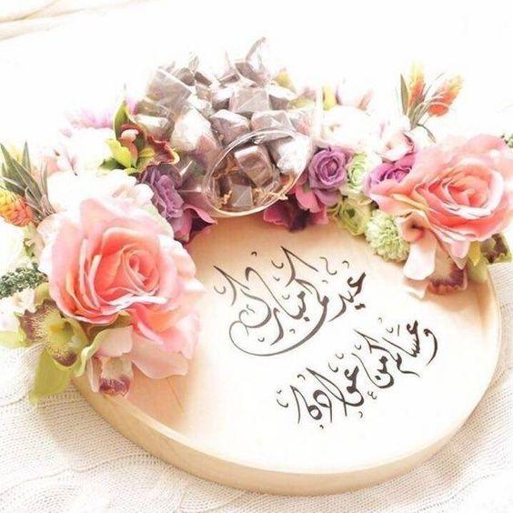 بالصور اجمل صور للعيد , صور تهنئه للعيد جميله 4471 2