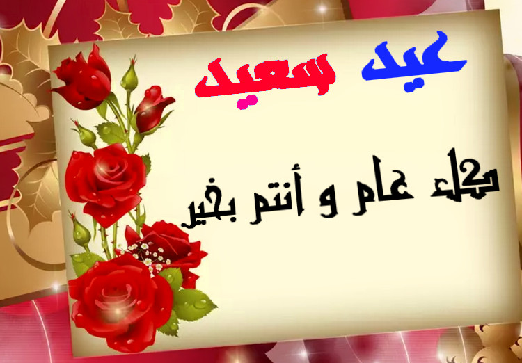 بالصور اجمل صور للعيد , صور تهنئه للعيد جميله 4471 4
