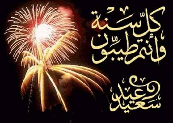 بالصور اجمل صور للعيد , صور تهنئه للعيد جميله 4471 6