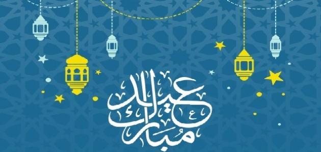 بالصور اجمل صور للعيد , صور تهنئه للعيد جميله 4471 7