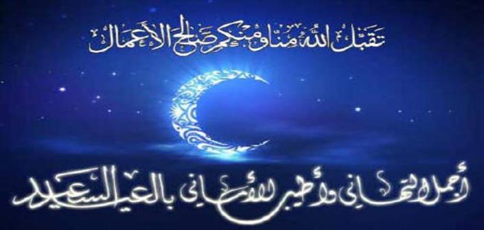 بالصور اجمل صور للعيد , صور تهنئه للعيد جميله 4471 9