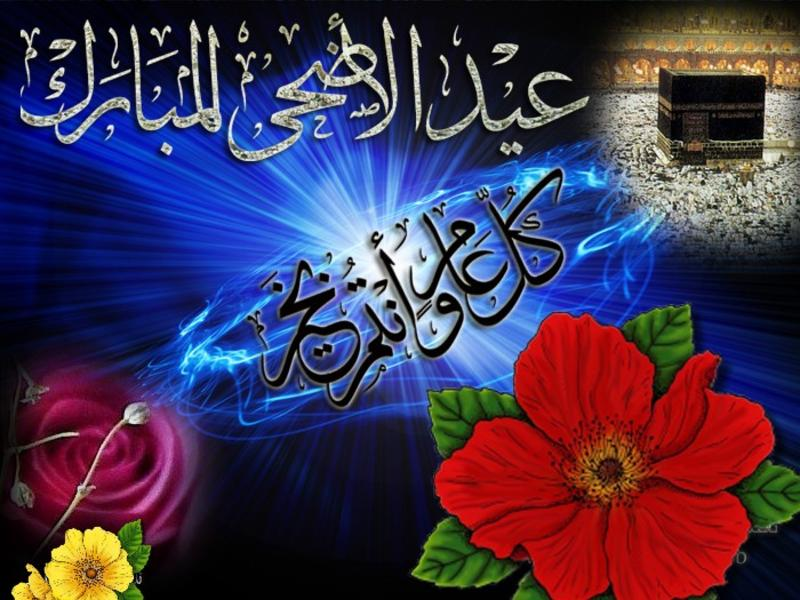 بالصور اجمل صور للعيد , صور تهنئه للعيد جميله 4471