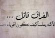 صور كلام فراق وعتاب , فارق طالما انت عنده مش فارق