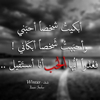 بالصور كلام فراق وعتاب , فارق طالما انت عنده مش فارق 5110 2