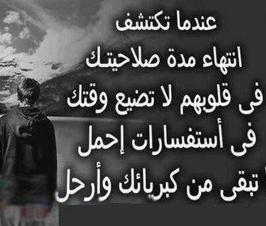 بالصور كلام فراق وعتاب , فارق طالما انت عنده مش فارق 5110 4