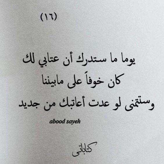 بالصور كلام فراق وعتاب , فارق طالما انت عنده مش فارق 5110 8