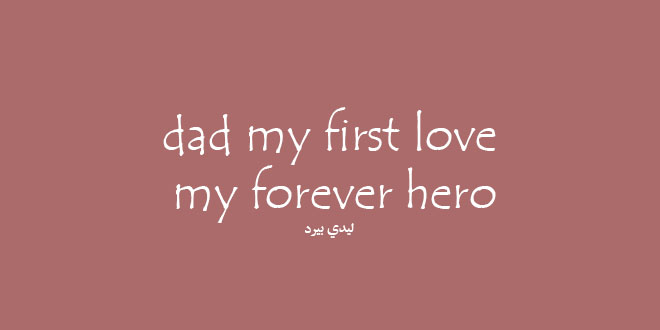 صورة خواطر عن الاب , اجمل المشاعر من الابناء لوالدهم