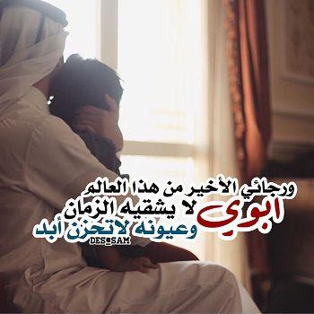 بالصور خواطر عن الاب , اجمل المشاعر من الابناء لوالدهم 5123 4