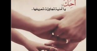 صورة كلمة حب للزوج , عبارات وكلمات الحب للازواج