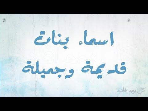 صورة اسماء بنات بمعنى الحب , ارق الاسمااء البنات