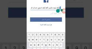 بالصور كيف اسوي فيس بوك , الطرق البسيطة لعمل فيس بوك 10430 2 310x165
