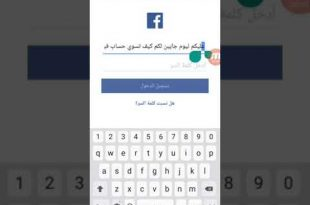 بالصور كيف اسوي فيس بوك , الطرق البسيطة لعمل فيس بوك 10430 2 310x205