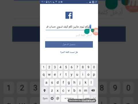 صور كيف اسوي فيس بوك , الطرق البسيطة لعمل فيس بوك