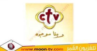 صورة تردد قناة ctv , اروع القنوات الفضائية