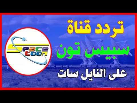 صور تردد قناة سبيس تون العربية , اروع انواع القنوات السبيس تون