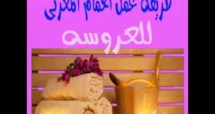 بالصور طريقة استخدام الحمام المغربي , ابسط الطرق لعمل الحمام المغربى 10455 2 310x165