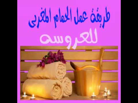 صورة طريقة استخدام الحمام المغربي , ابسط الطرق لعمل الحمام المغربى