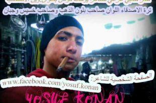 صور شعر عن الاصدقاء الاوفياء عراقي , ابسط انواع الشعر العراقى