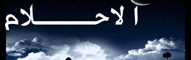 صورة هل شفت سوريا في المنام , دلالتها فى المنام