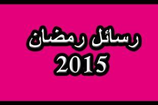 بالصور رسائل رمضان للحبيب , اروع الرسائل الرقيقة 1252 13 310x205