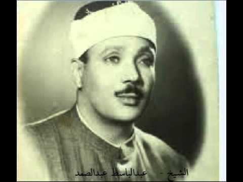صورة عبد الباسط عبد الصمد ترتيل , صوت عبد الباسط الجميل