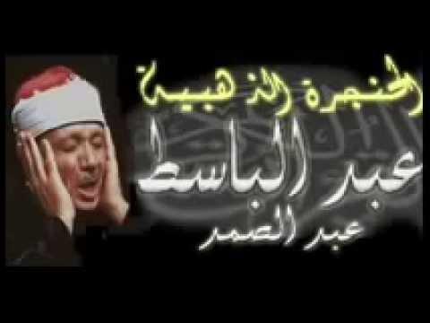 صور عبد الباسط عبد الصمد ترتيل , صوت عبد الباسط الجميل