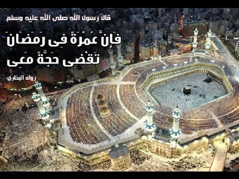 بالصور العمرة في رمضان , الطرق المستجابة للعمرة 1479 1