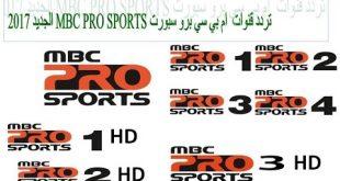 صورة تردد قناة ام بي سي سبورت , اروع قنوات الرياضة وترددها