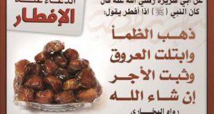 صور دعاء الافطار في رمضان , ابسط الادعية المستجابة