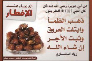 بالصور دعاء الافطار في رمضان , ابسط الادعية المستجابة 1535 12 310x205
