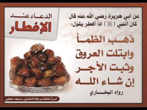 صورة دعاء الافطار في رمضان , ابسط الادعية المستجابة