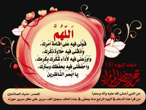 صورة ادعية شهر رمضان , واااو اروع الادعية المستجابة فى رمضان 1596 1