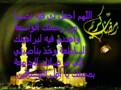صورة ادعية شهر رمضان , واااو اروع الادعية المستجابة فى رمضان 1596 2