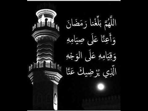 صورة ادعية شهر رمضان , واااو اروع الادعية المستجابة فى رمضان 1596 5