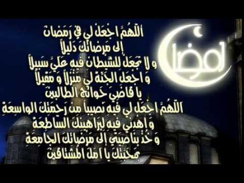 صورة ادعية شهر رمضان , واااو اروع الادعية المستجابة فى رمضان 1596 6