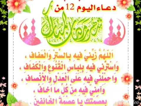 صورة ادعية شهر رمضان , واااو اروع الادعية المستجابة فى رمضان 1596 8