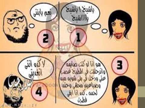 صورة نكت عن رمضان , وواووو ابسط النكت المضحكة