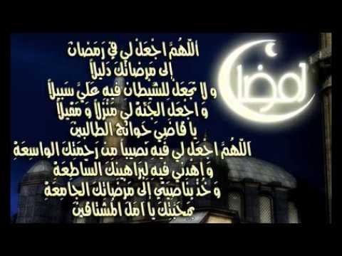 بالصور دعاء في رمضان , ابسط الادعية المستجابة 1682 1