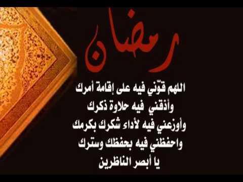 بالصور دعاء في رمضان , ابسط الادعية المستجابة 1682 2
