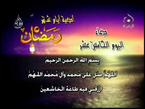 بالصور دعاء في رمضان , ابسط الادعية المستجابة 1682 3