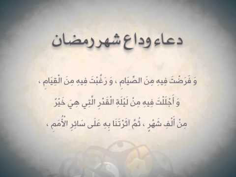بالصور دعاء في رمضان , ابسط الادعية المستجابة 1682 5