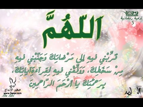 بالصور دعاء في رمضان , ابسط الادعية المستجابة 1682 7