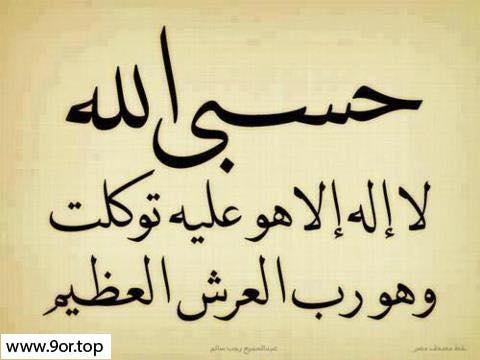 بالصور عبارات اسلاميه , اروع العبارات والكلام الدينى 1706 10