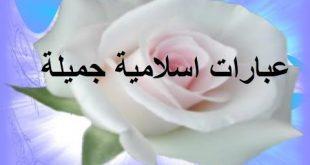 بالصور عبارات اسلاميه , اروع العبارات والكلام الدينى 1706 12 310x165