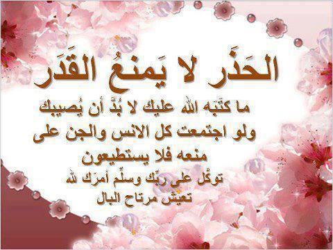بالصور عبارات اسلاميه , اروع العبارات والكلام الدينى 1706 2