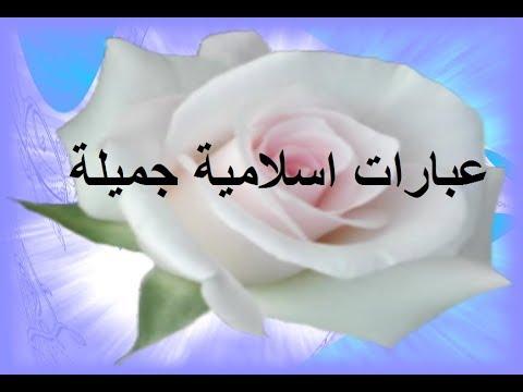 صور عبارات اسلاميه , اروع العبارات والكلام الدينى