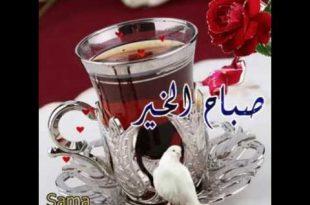 صورة بطاقات صباح الخير متحركة , وواو اروع صباح الخير