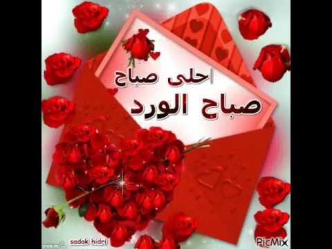 بطاقات صباح الخير متحركة وواو اروع صباح الخير حبيبي
